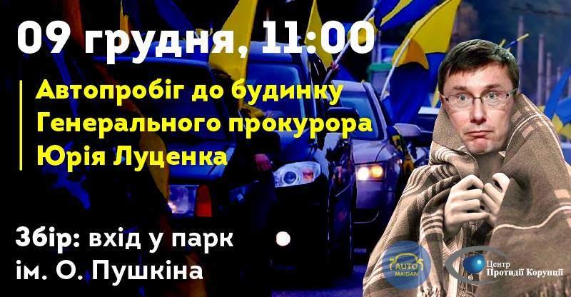 Активисты пикетируют дом генпрокурора Луценко (Видео)