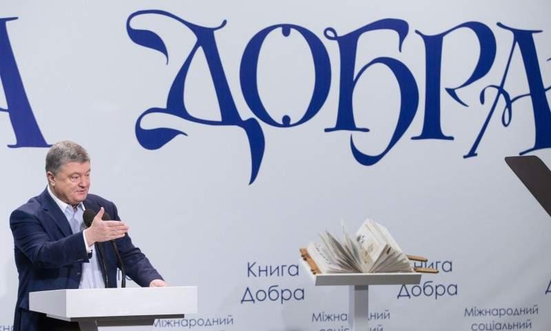 В Киеве презентовали «Книгу добра» (Фото)