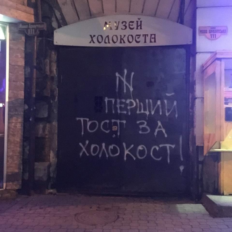 Антиеврейский вандализм в Одессе Мосийчук назвал провокацией за деньги Москвы