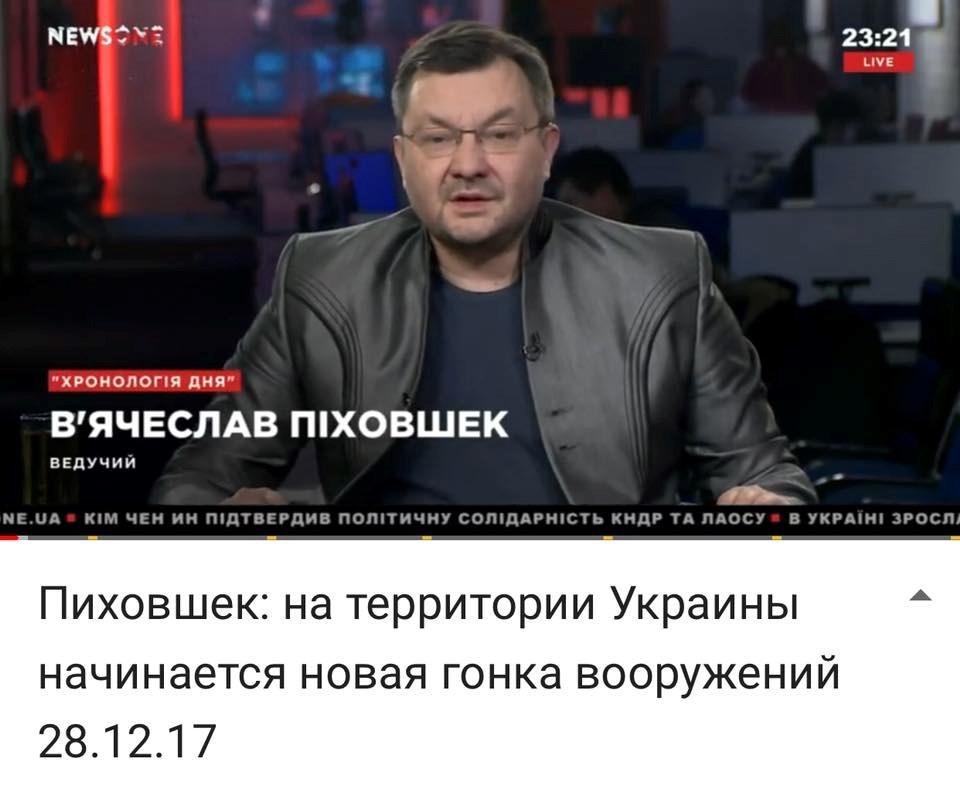 Украинский политолог обвинил журналиста телеканала NewsOne в работе на Кремль