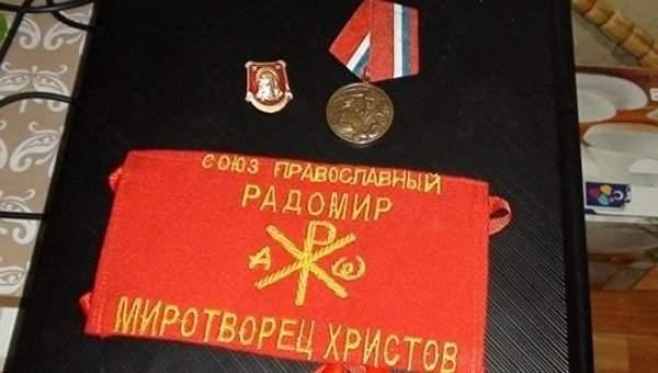 СБУ нашла пророссийскую символику у представителей организации