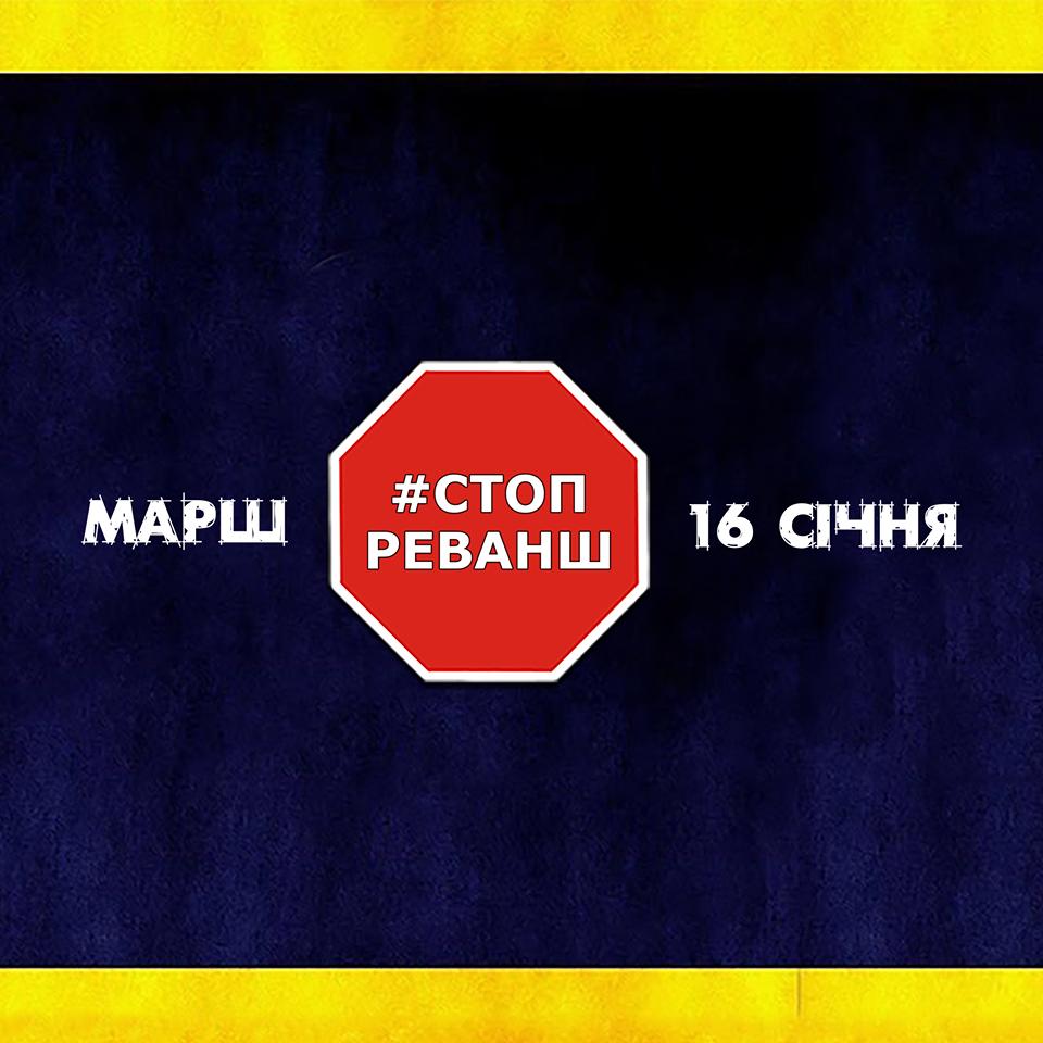В Киеве анонсировали марш