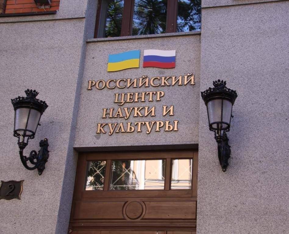 РФ прокомментировала инцидент с Российским центром науки и культуры в Киеве