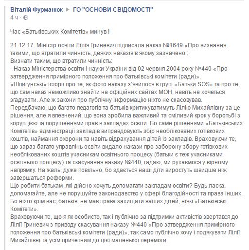 В Украине отменили деятельность родительских комитетов в школах