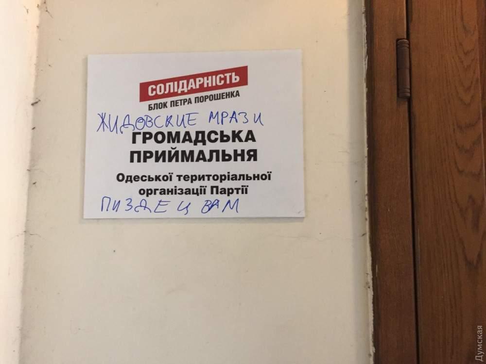 В Одессе вандалы разрисовали таблички территориальной приемной