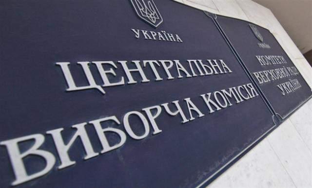 Тимошенко прокомментировала список кандидатов в ЦИК: