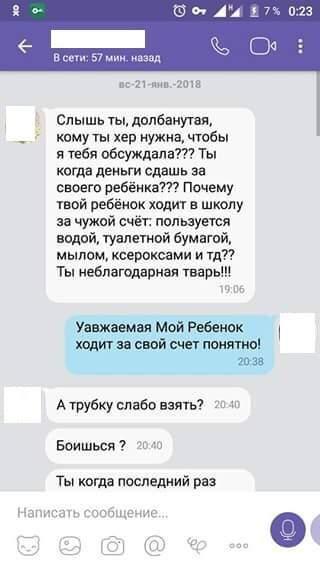 В Одессе в одной из школ