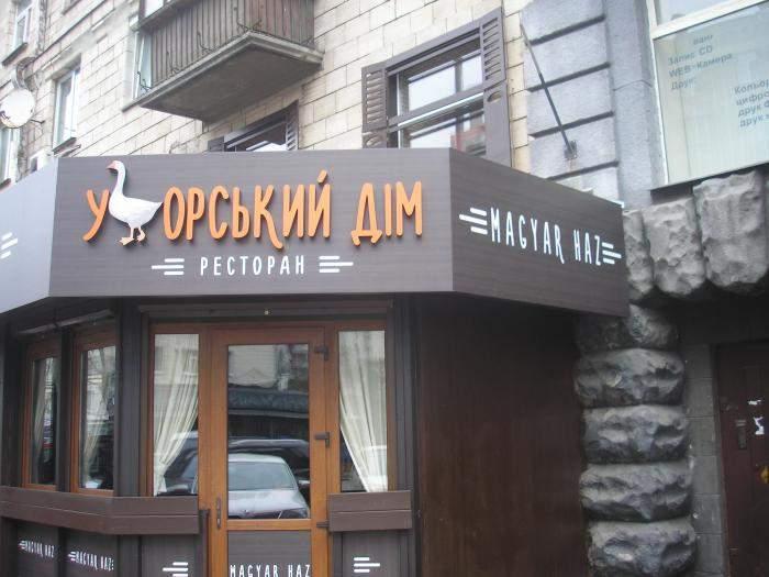 В столичном ресторане замминистра социальной политики отказались обслуживать на государственном языке