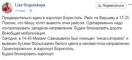 Соратница Саакашвили рассказала, что политика похитили, чтобы выслать в Польшу
