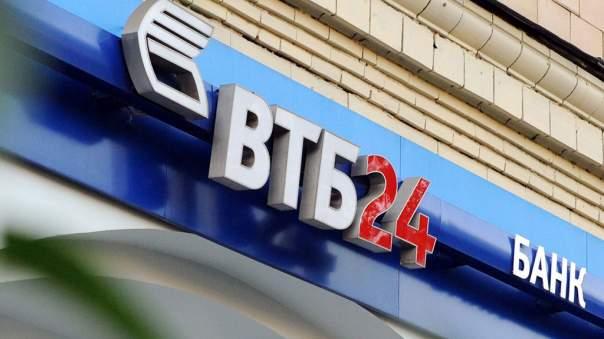 В Украине закроют отделения российского банка