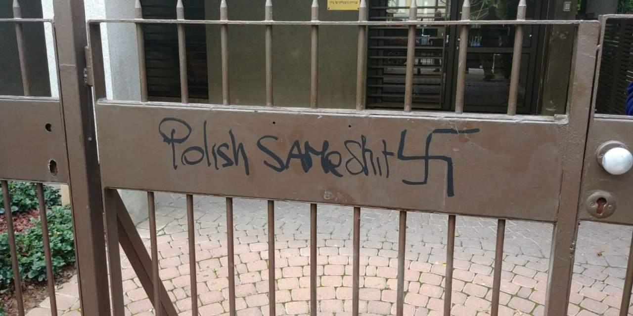 В Тель-Авиве неизвестные разрисовали посольство Польши свастиками и антипольскими лозунгами (фото)