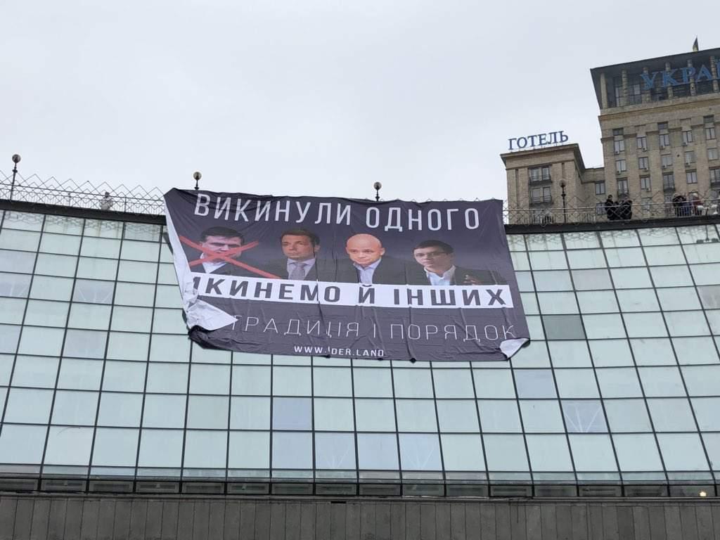 В центре Киева активисты вывесили баннер с Саакашвили, Трухановым и Мураевим (видео)