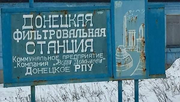 Донецкая фильтровальная станция работает в штатном режиме на полную мощность