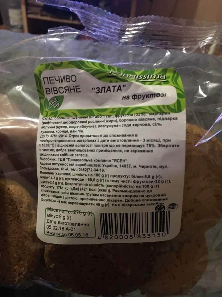 Одессит обнаружил клубок человеческих волос в овсяном печенье (фото)