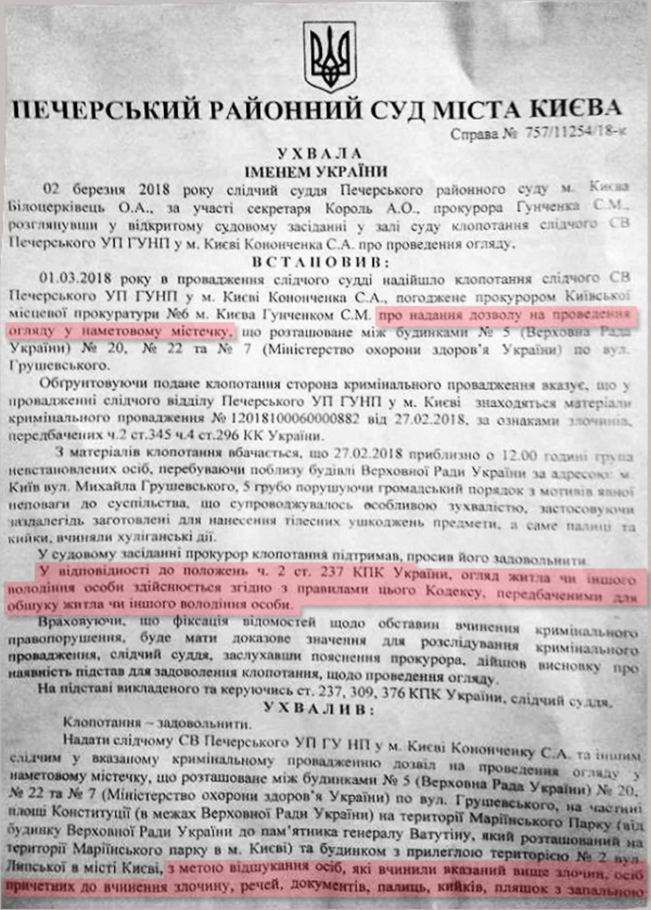 Нардеп: Суд не давал разрешение на снос палаточного городка под ВР (Документ)