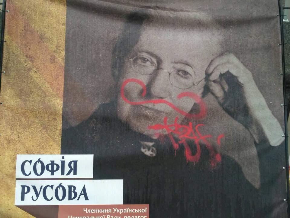 В Киеве неизвестные вандалы осквернили выставку