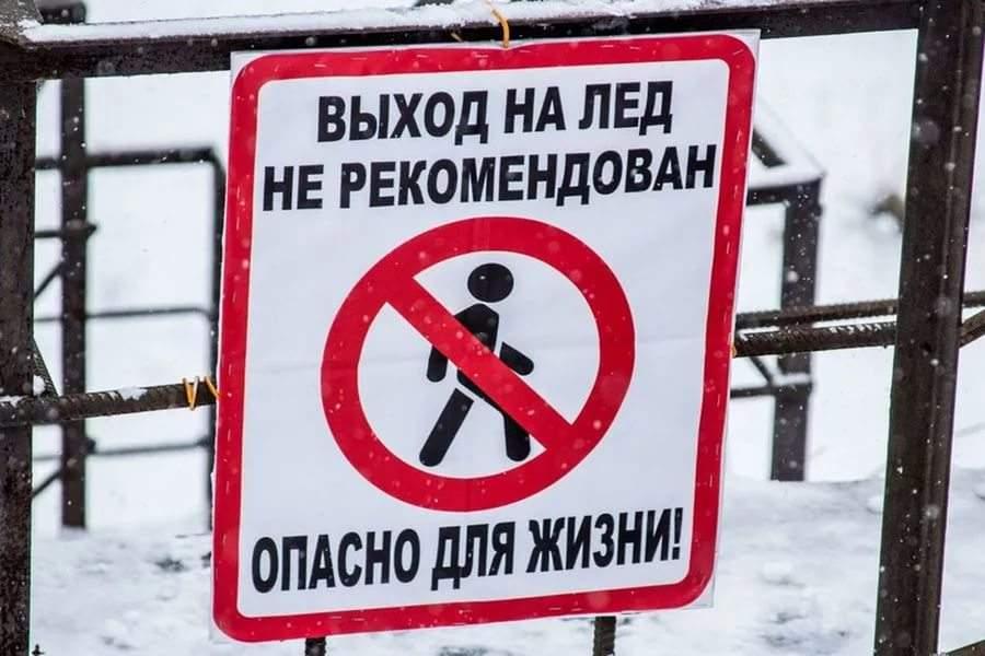 Спасатели ГСЧС призывают украинцев воздержаться от прогулок по тонкому льду