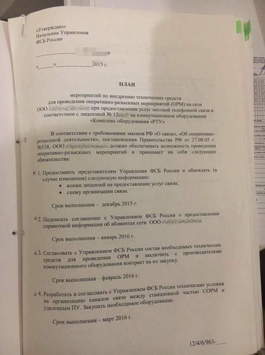 В Одессе оператора телефонной связи уличили в сотрудничестве со спецслужбами РФ (Фото)