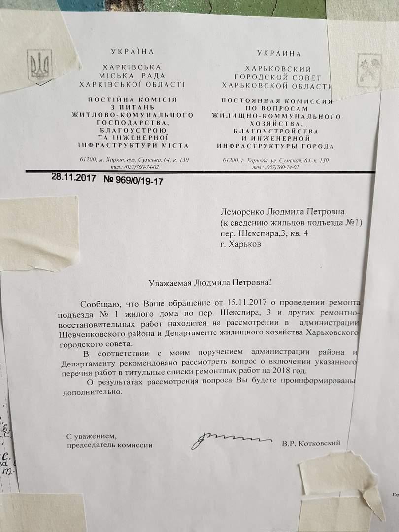 В Харькове многоэтажный жилой дом находится в аварийном состоянии (фото)