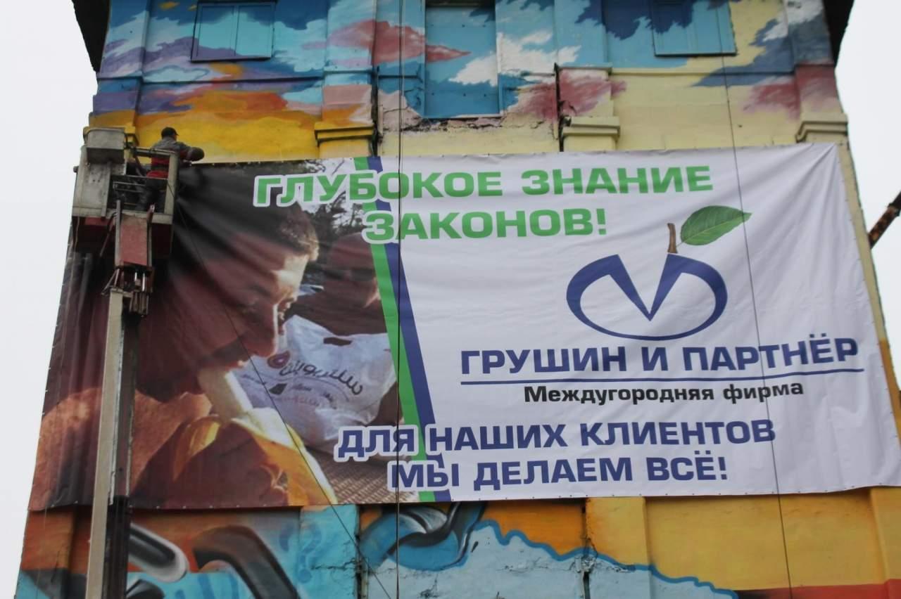 В Запорожье мурал с изображением Савченко завесили плакатом (фото)
