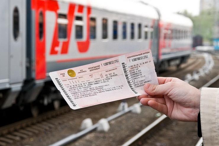 Как купить билет на поезд?