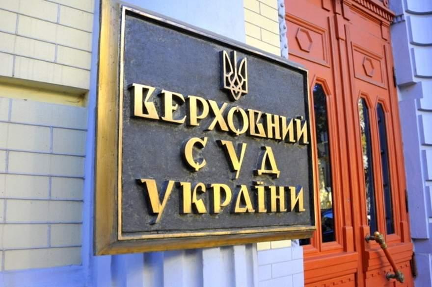 Верховный суд Украины запретил применять санкции к налогоплательщикам из АТО