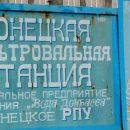 Донецкая фильтровальная станция прекратила свою работу