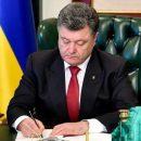 Порошенко во время своего выступления  забыл как зовут погибшего в зоне АТО сержанта из Львова