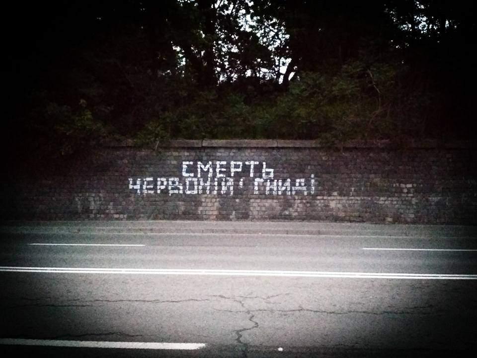 В Днепре националисты осквернили монумент Славы (фото)