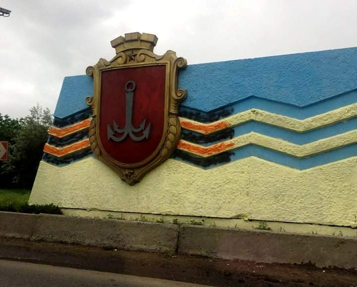На въезде в Одессу неизвестные покрасили знак в цвета георгиевской ленты (фото)