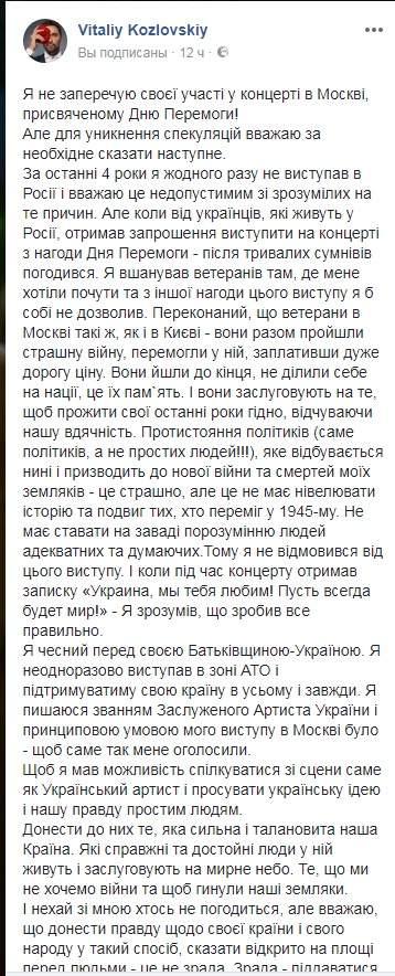 Козвловский пояснил свое выступление в Москве 9 мая