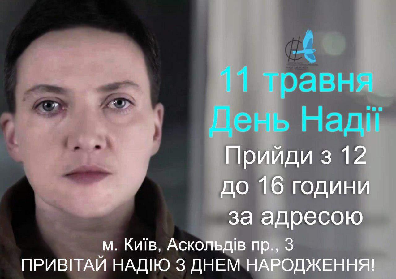 В Киеве люди вышли в поддержку Савченко (прямая трансляция)
