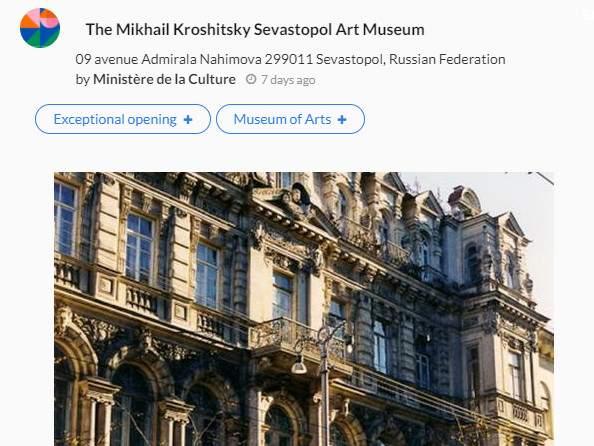 Министерство культуры Франции обозначило Крым частью России (фото)