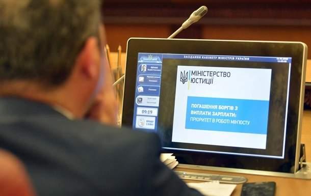 В Украине запустили реестр неплательщиков зарплат