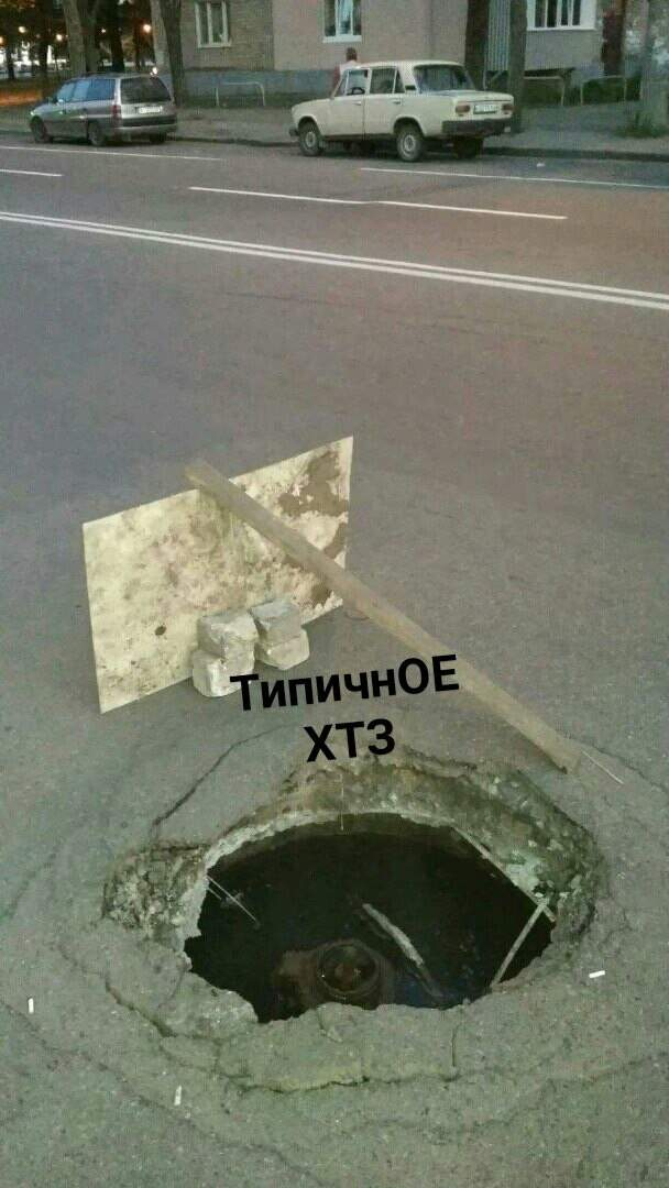 В Харькове огромную яму на дороге отгородили плакатом (фото)
