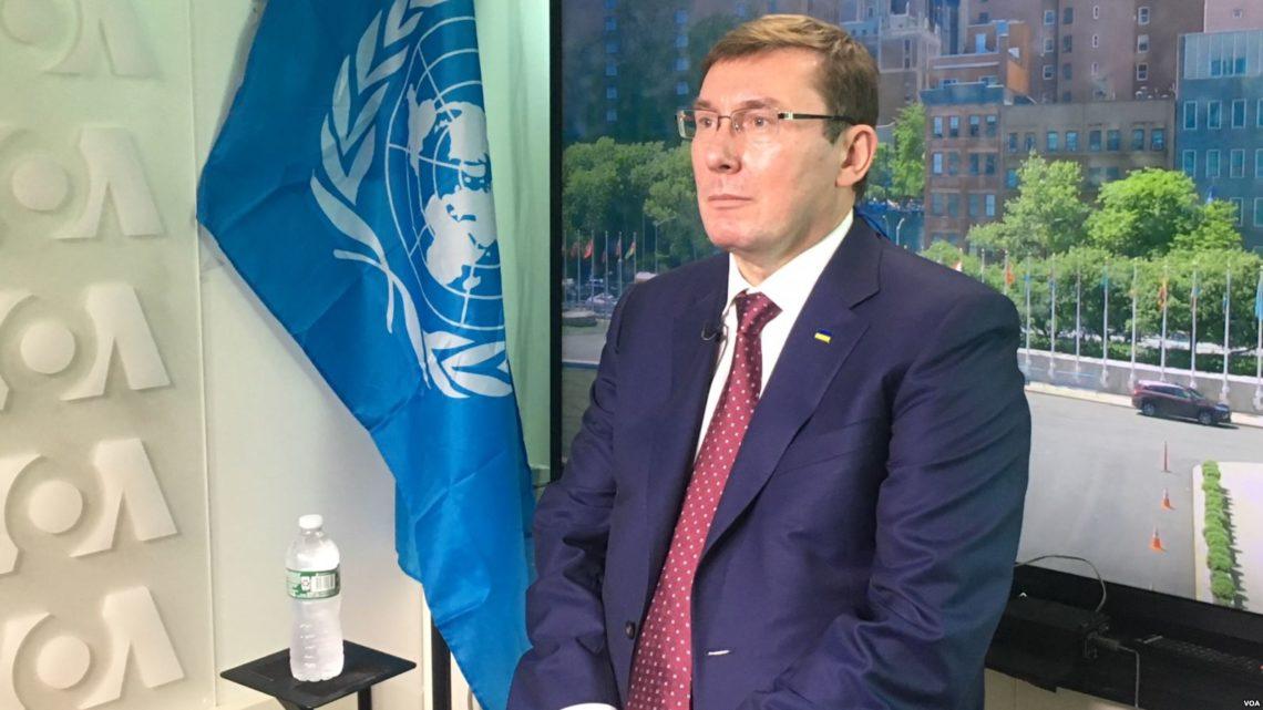 Луценко заявил что информация о
