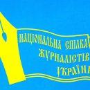Национальный союз журналистов выразил солидарность с каналом