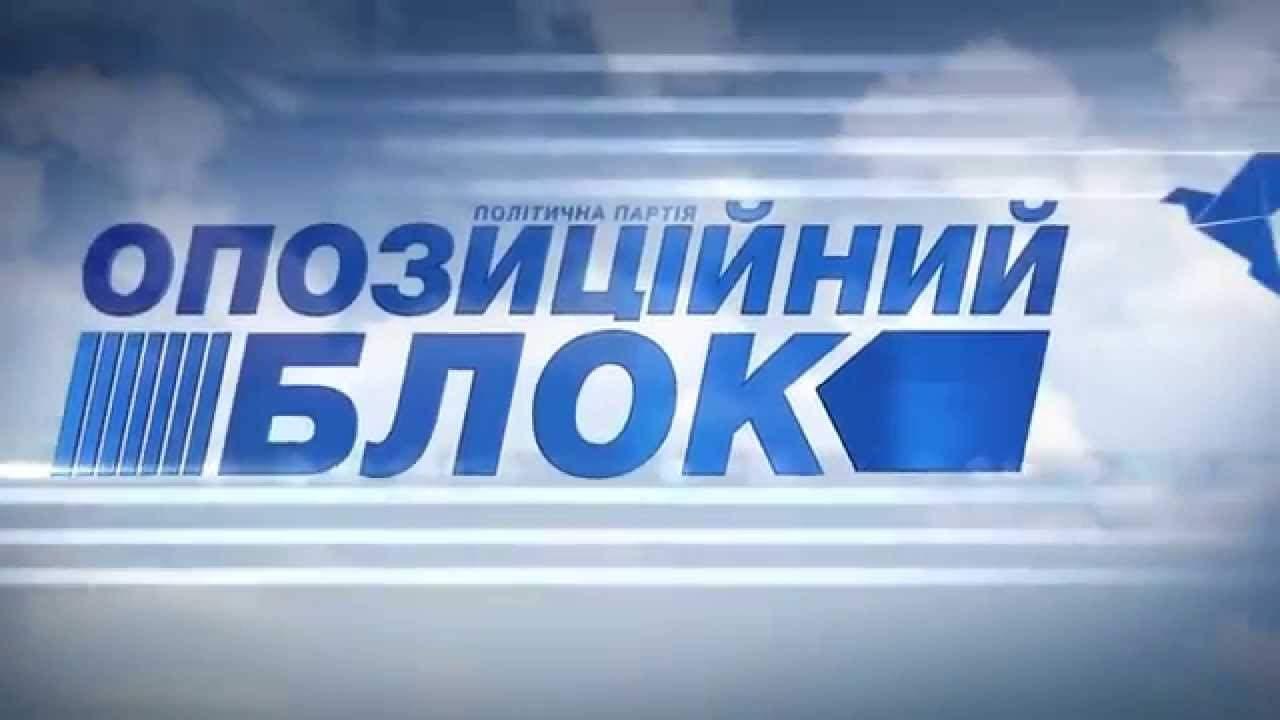 Бойко: Репрессии власти против нардепов Вилкула и  Колесникова – это плевок в лицо жителям Юго-Востока Украины