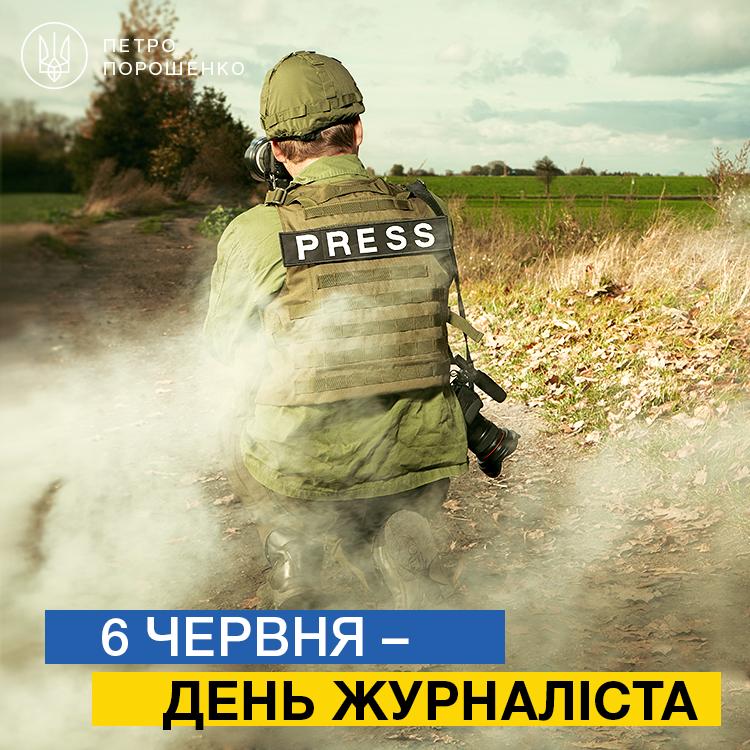 Порошенко поздравил журналистов с их профессиональным праздником