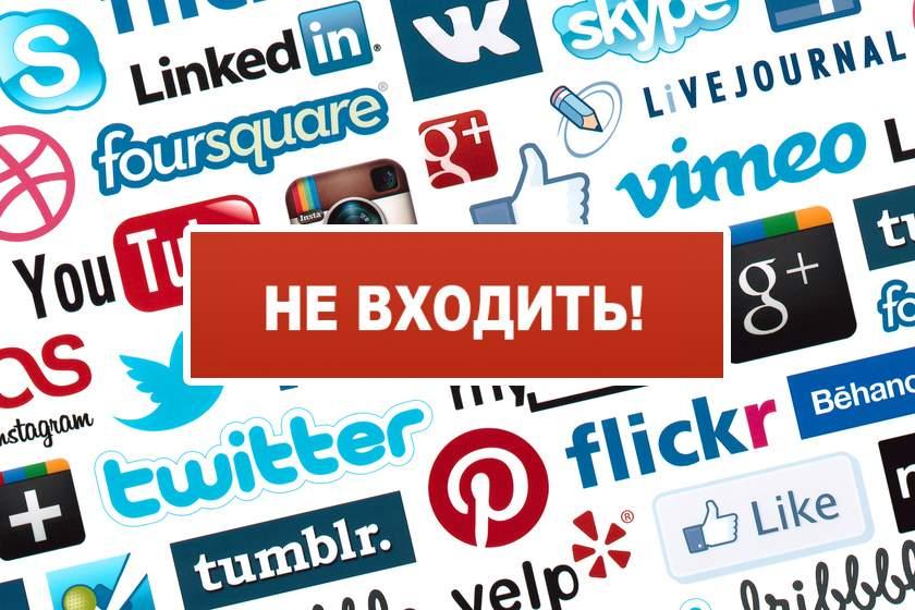 Вконтакте осталась на четвертом месте по посещаемости в Украине