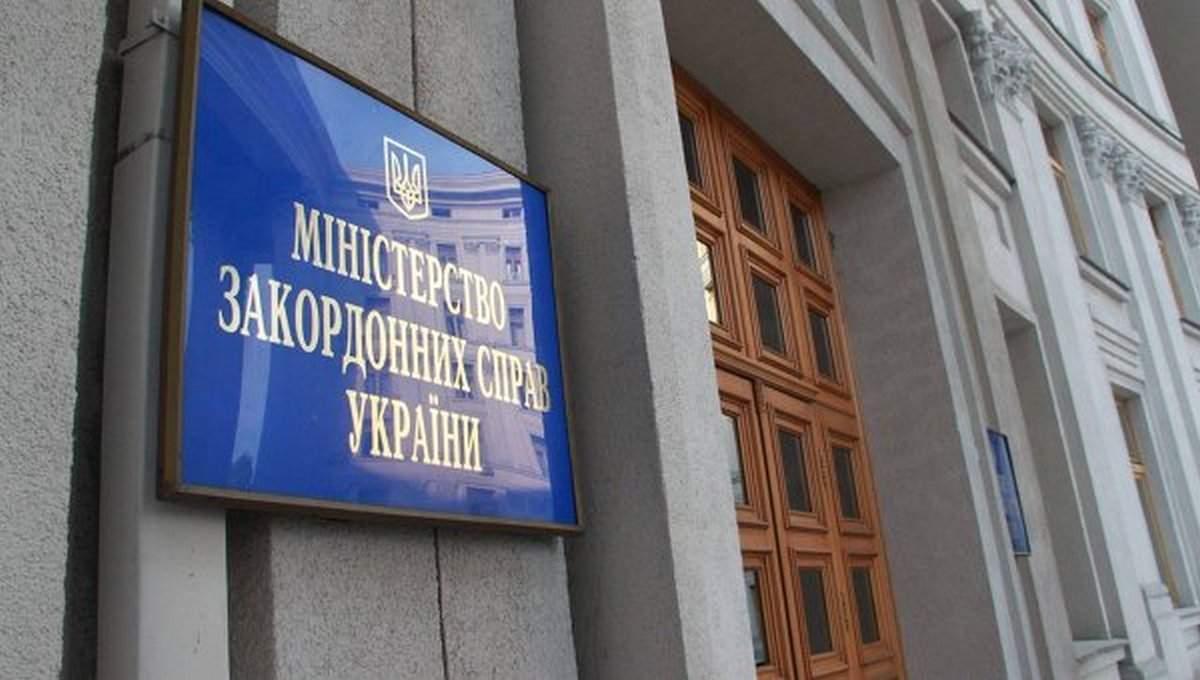 МИД: Украина откроет визовые центры в восьми городах России