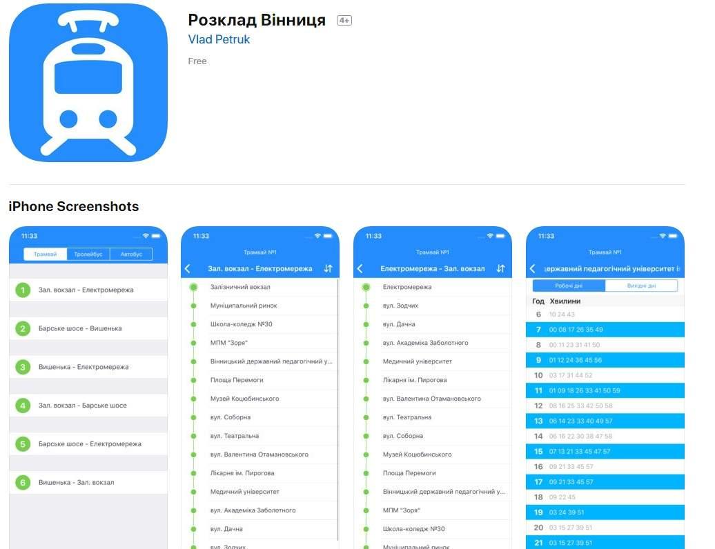 В Виннице студент изобрел приложение для отслеживания общественного транспорта