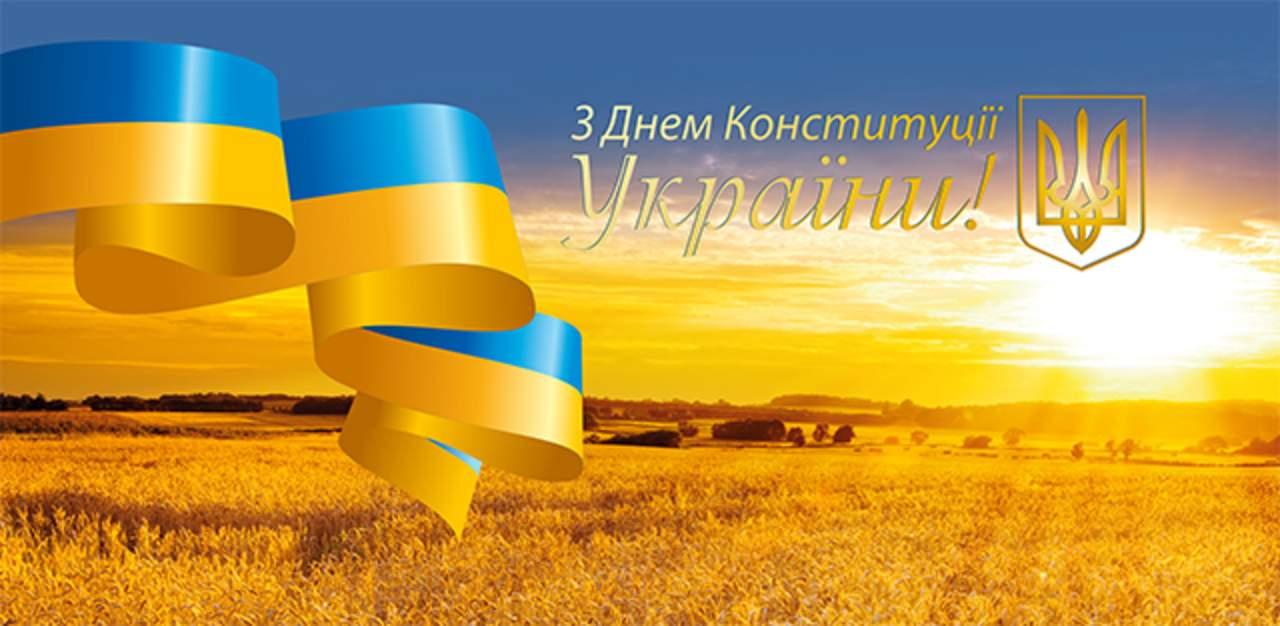 Украина празднует День Конституции