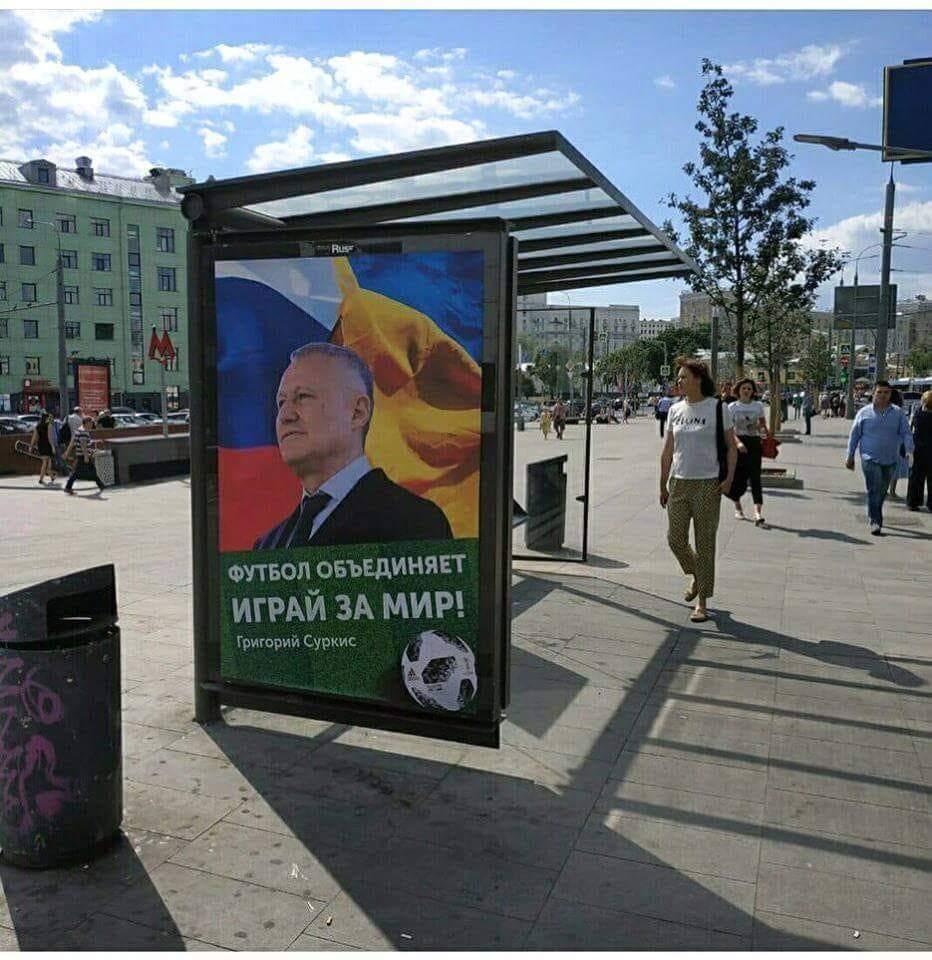 Украинцев возмутил баннер с украинским политиком в центре Москвы (фото)