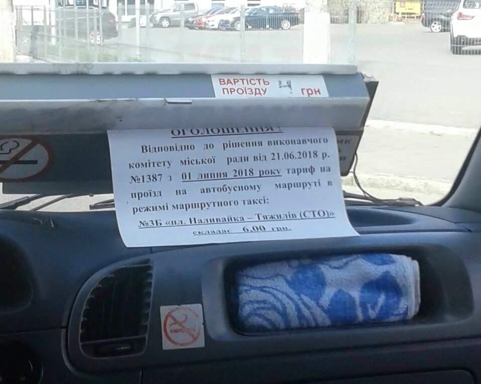 В винницких маршрутках поднимут стоимость проезда до 6 гривен