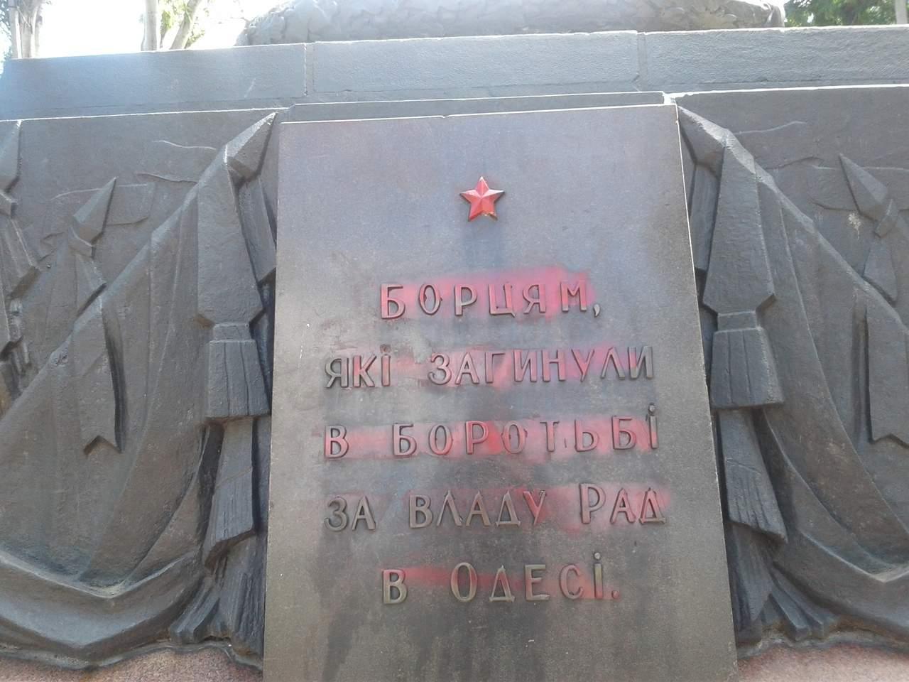 В Одессе вандалы осквернили памятник борцам за власть советов