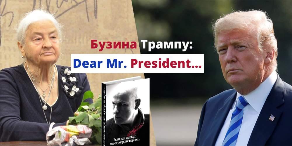 Мама убитого журналиста  Олеся Бузины написала письмо Трампу о том, как