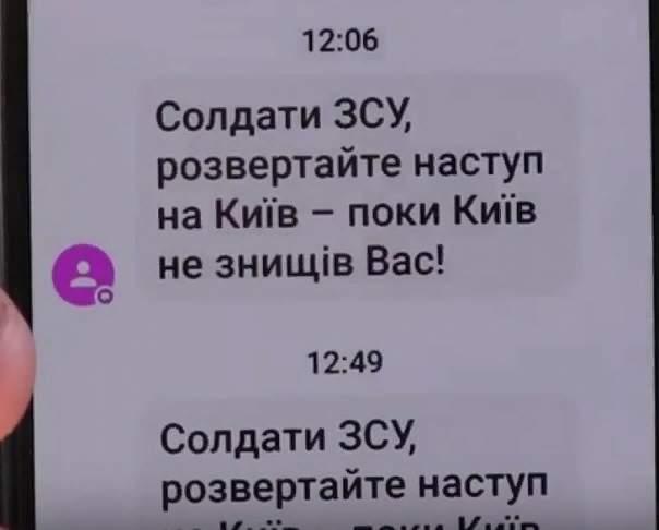 В зоне ООС бойцам ВСУ стали поступать СМС с призывом разворачиваться на Киев