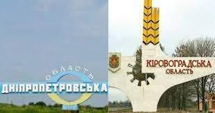 На карте Украины теперь появятся Сичеславская и Кропивницкая область