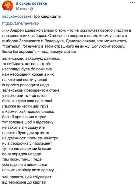 Пользователи отреагировали на заявление Сердючки о желании податься в президенты фотожабами (фото)